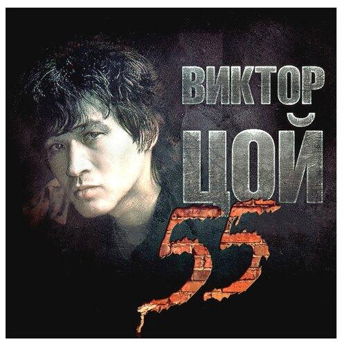 Кино. Виктор Цой 55 (3 CD)