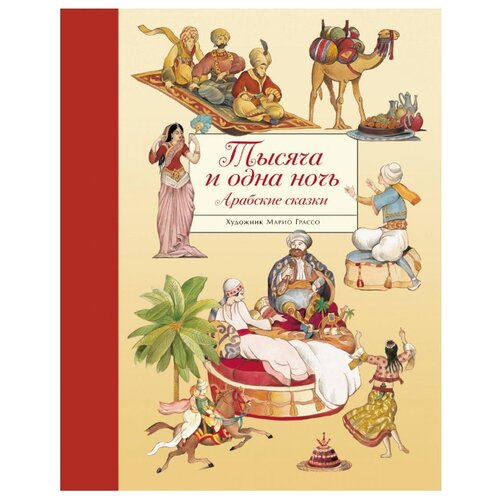 Купить Тысяча и одна ночь. Арабские сказки, Стрекоза, Детская художественная литература