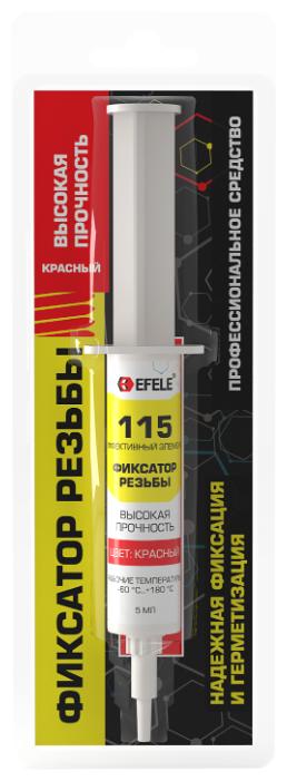 Фиксатор резьбовых соединений сильной фиксации неразъемный EFELE 115