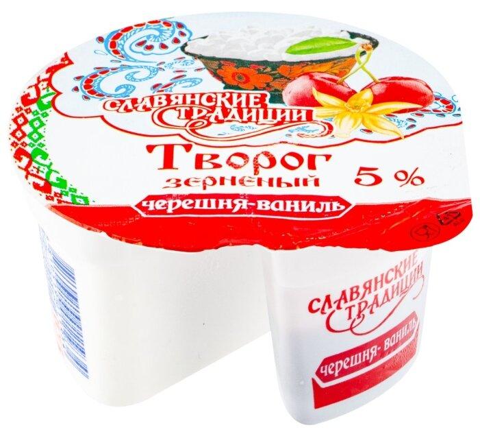 """Творог зерненый """"Славянские традиции"""" черешня-ваниль 5% 140г стакан"""