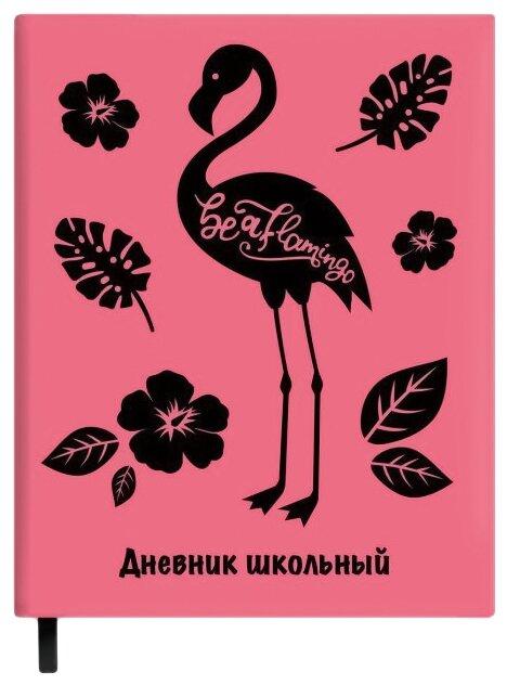 """Феникс Дневник школьный """"Фламинго"""" 48650"""