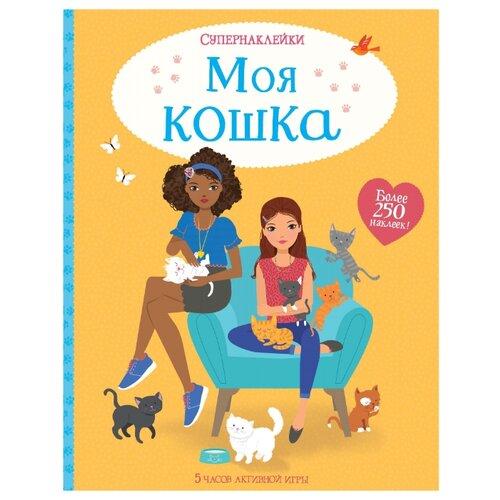 Купить Книжка с наклейками Супернаклейки. Моя кошка , Machaon, Книжки с наклейками