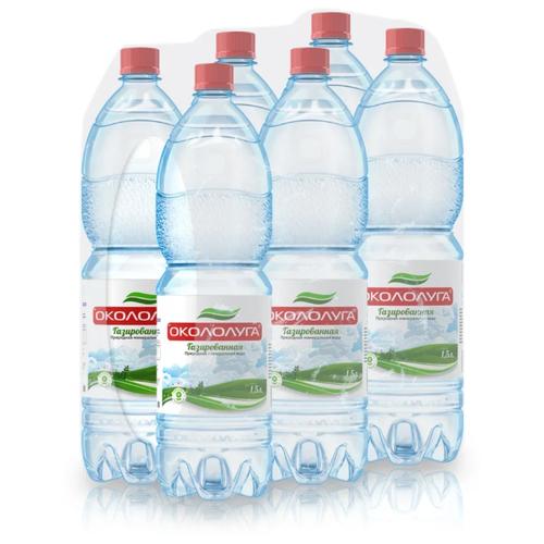 Вода минеральная Окололуга газированная, пластик, 6 шт. по 1.5 л