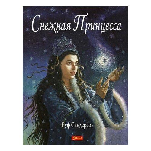 Сандерсон Р. Снежная принцесса. 3-е изд. элен дрювер анатомия 3 е изд