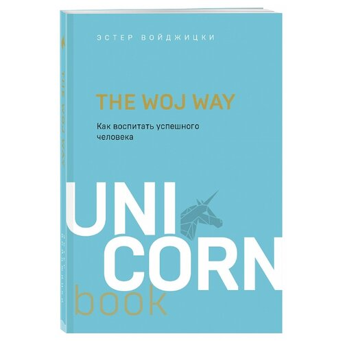 Купить Войджицки Э. UnicornBook. The Woj Way. Как воспитать успешного человека , Бомбора, Книги для родителей