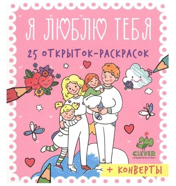 Набор открыток CLEVER Я люблю тебя, 25 шт.