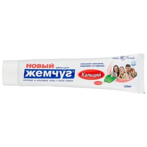 Зубная паста Новый Жемчуг Кальций, 125 мл