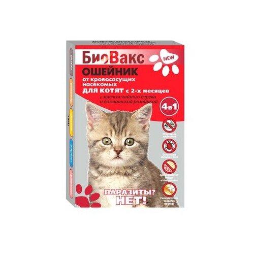 БиоВакс ошейник от блох и клещей Паразиты? Нет! для котят ошейник для кошек beaphar от блох и клещей 35см
