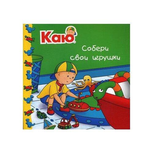 Купить Саншагрен Ж. Каю. Собери свои игрушки , Мир и Образование, Книги для малышей