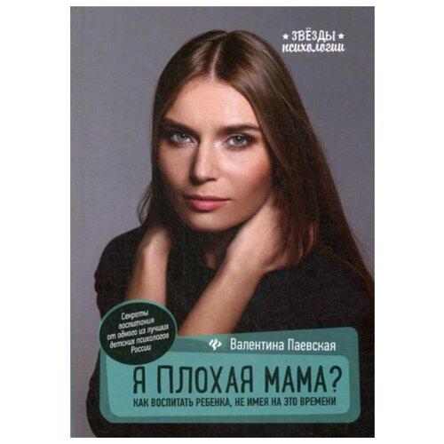 """Паевская В. """"Я плохая мама?. 9-е изд."""""""