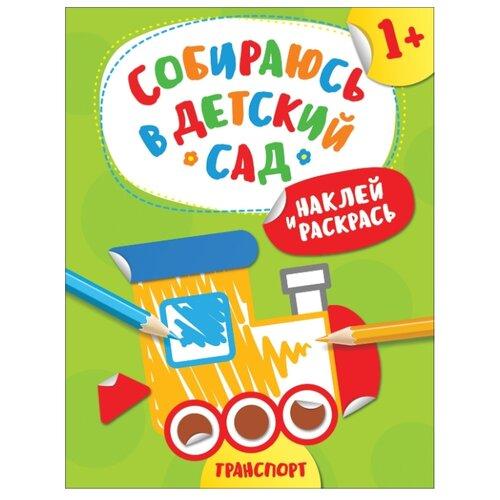РОСМЭН Раскраска с наклейками. Собираюсь в детский сад. Транспорт детский транспорт