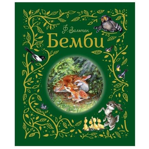 Зальтен Ф. Бемби , РОСМЭН, Детская художественная литература  - купить со скидкой