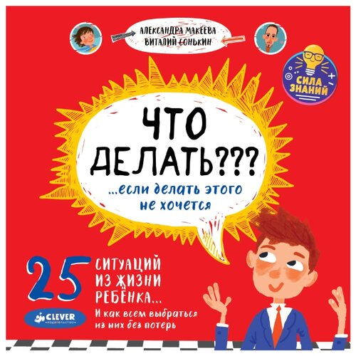 """Макеева А., Сонькин В. """"Сила знаний. Что делать??? ...если делать этого не хочется?"""""""