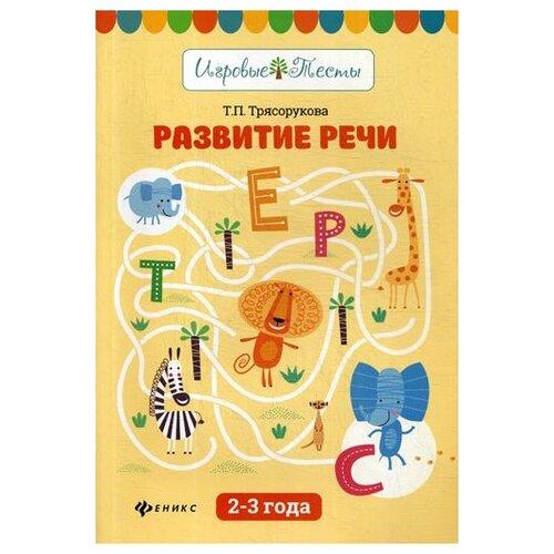 Купить Трясорукова Т.П. Развитие речи: 2-3 года. 2-е изд. , Феникс, Учебные пособия