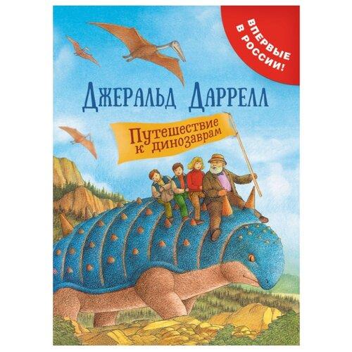Купить Даррелл Дж. Путешествие к динозаврам , РОСМЭН, Детская художественная литература