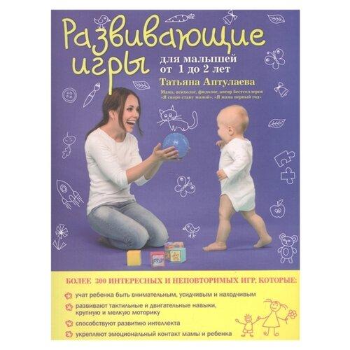 Фото - Аптулаева Т.Г. Развивающие игры для малышей от 1 до 2 лет круглова а развивающие игры для малышей от 1 до 3 лет