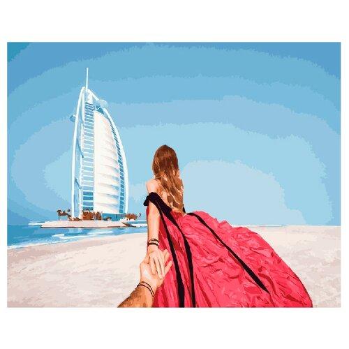 Купить ВанГогВоМне Картина по номерам Следуй за мной. Бурдж-эль-Араб , 40х50 см (ZX 20678), Картины по номерам и контурам