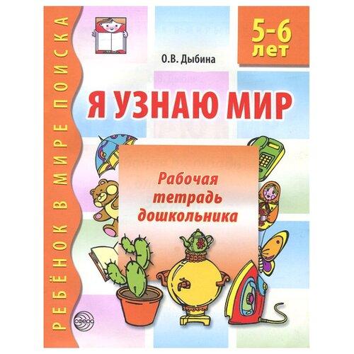 Купить Дыбина О.В. Ребенок в мире поиска. Я узнаю мир. 5-6 лет. Рабочая тетрадь дошкольника , Творческий Центр СФЕРА, Учебные пособия