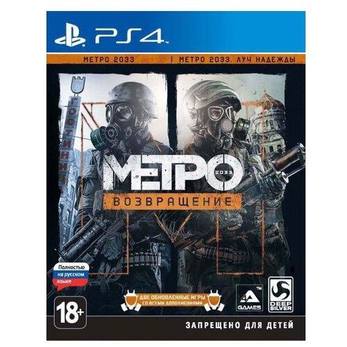 Фото - Игра для PlayStation 4 Metro 2033 Redux, полностью на русском языке metro 2033 redux