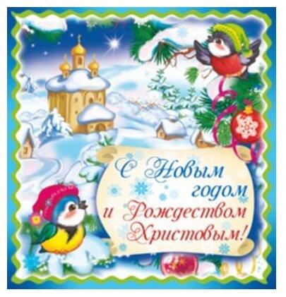 """Мини-открытка """"С Новым годом и Рождеством Христовым!"""""""