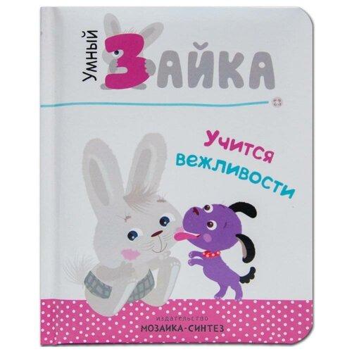 Купить Умный зайка учится вежливости, Мозаика-Синтез, Книги для малышей