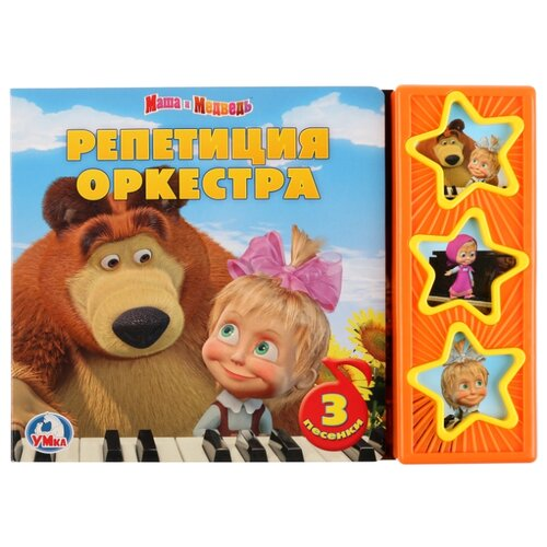 Кузовков О. 3 песенки. Маша и Медведь. Репетиция оркестра репетиция оркестра маша и медведь веселая мозаика