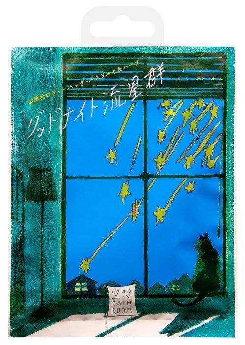 Charley Соль для ванны Романтика звездного дождя