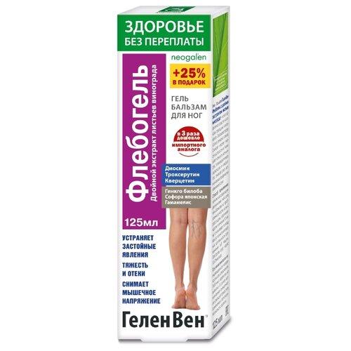 Гель-бальзам для ног КоролёвФарм ГеленВен Флебогель (двойной экстракт листьев винограда) 125мл