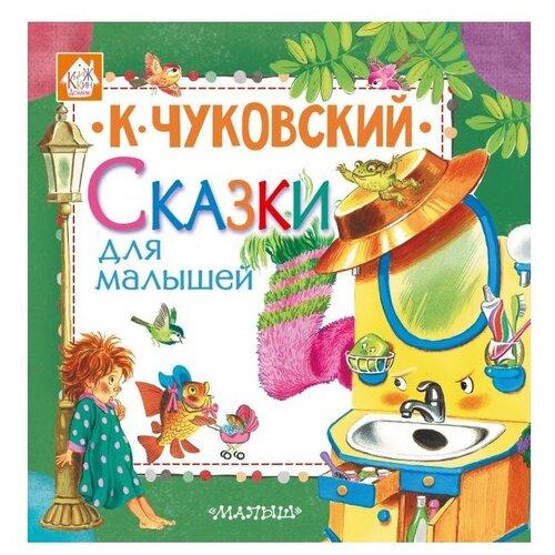 Купить Чуковский К.И. Сказки для малышей , Малыш, Книги для малышей