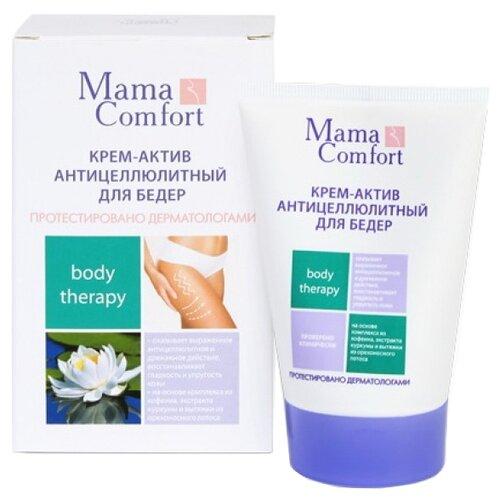 Mama Comfort крем актив антицеллюлитный для бедер 100 г