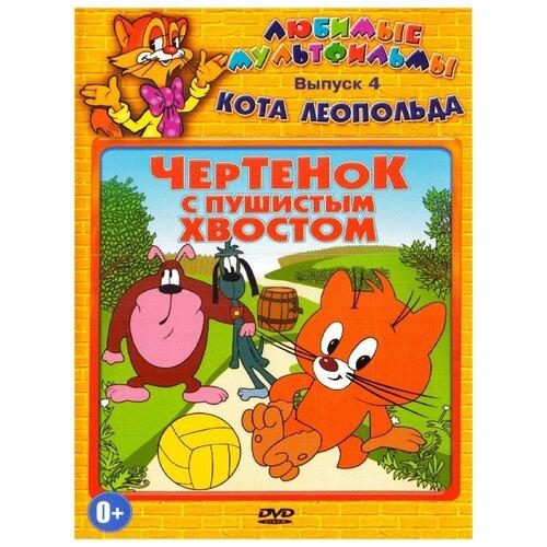 Любимые мультфильмы кота Леопольда №4