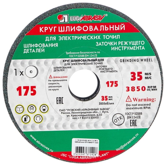 Шлифовальный круг LUGAABRASIV 175х20х32 63С Р40