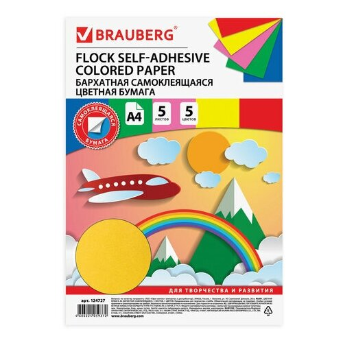 Цветная бумага А4 БАРХАТНАЯ САМОКЛЕЯЩАЯСЯ, 5 листов 5 цветов, 110 г/м2, BRAUBERG, 124727124727