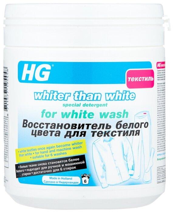 HG Отбеливатель для белого текстиля