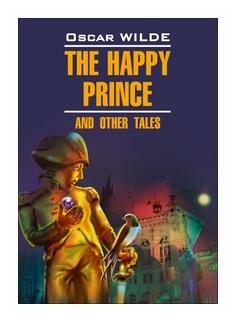 """Уайльд Оскар """"Счастливый принц и другие сказки. Книга для чтения на английском языке"""""""