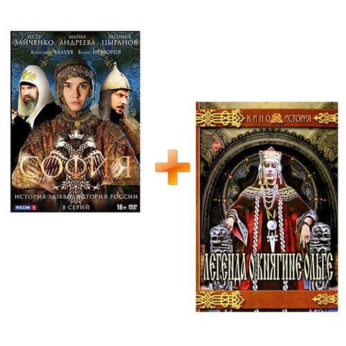 София: Серии 1–8 + Легенда о княгине Ольге: Серии 1–2 (2 DVD)