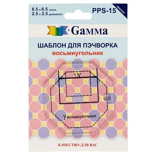 Фото - Gamma Шаблон для пэчворка PPS-15 восьмиугольник прозрачный gamma линейка для пэчворка
