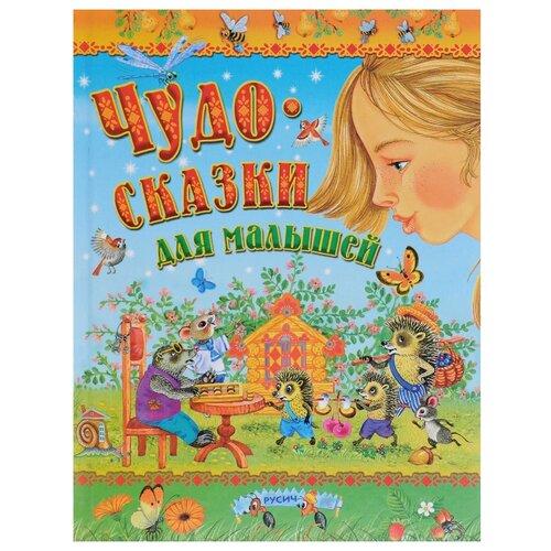 Чудо-сказки для малышей, Русич, Детская художественная литература  - купить со скидкой