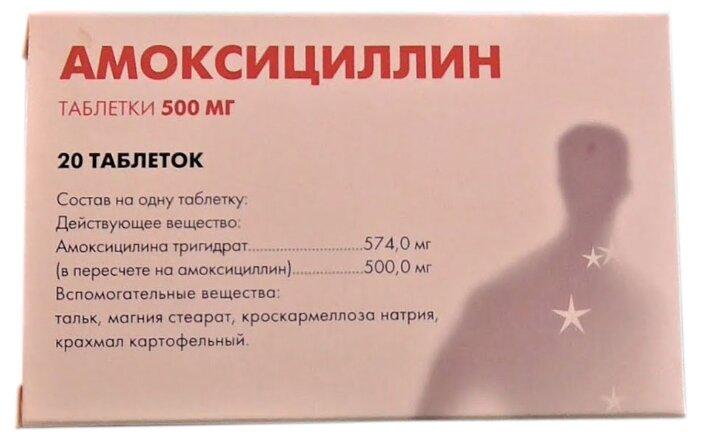 Амоксициллин таб. 500 мг №20 — купить по выгодной цене на Яндекс.Маркете