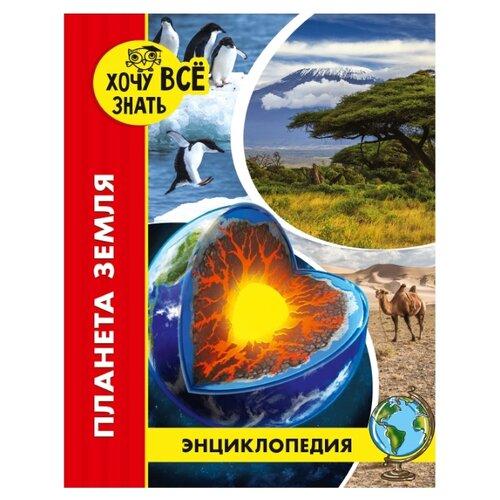 Купить Савостин М. Хочу всё знать. Планета Земля , Prof-Press, Познавательная литература
