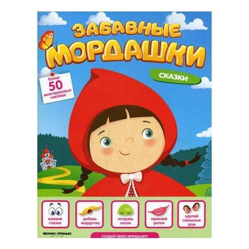 Салтанова В. Сказки