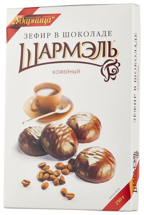 Зефир Шармэль в шоколаде кофейный 250 г