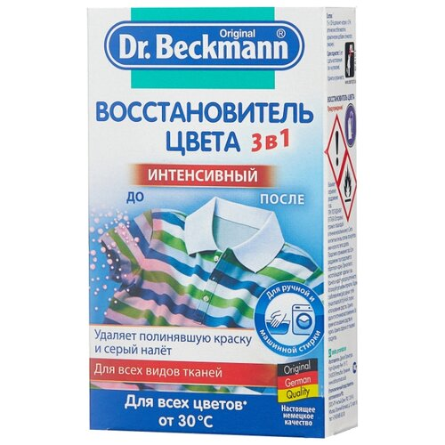 Dr. Beckmann Восстановитель цвета 3 в 1 200 г картонная пачка косметика dr kadir купить в москве