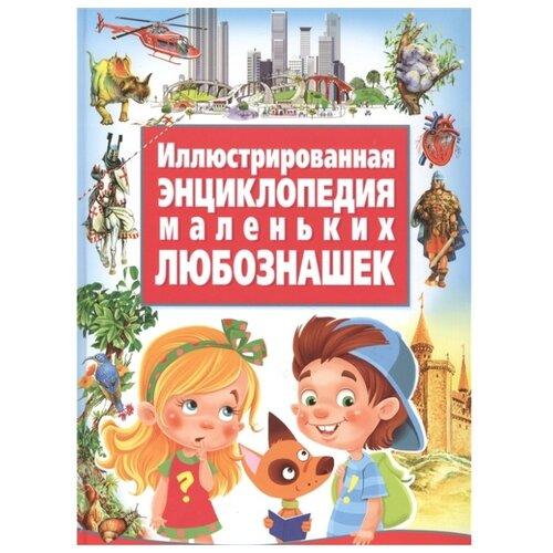 Иллюстрированная энциклопедия маленьких любознашек большая книга для маленьких любознашек иллюстрированная энциклопедия