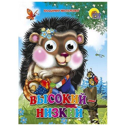 Нестеренко В. Высокий - низкий , Prof-Press, Книги для малышей  - купить со скидкой