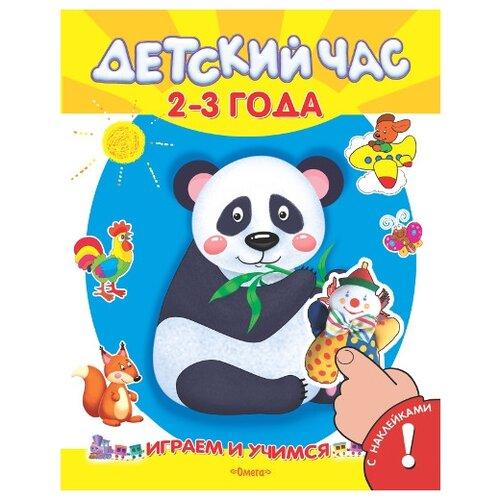 Купить Играем и учимся. Детский час 2-3 года. Книжка с наклейками, Омега, Учебные пособия