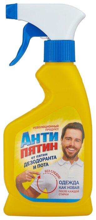 Антипятин Спрей пятновыводитель от пятен дезодоранта