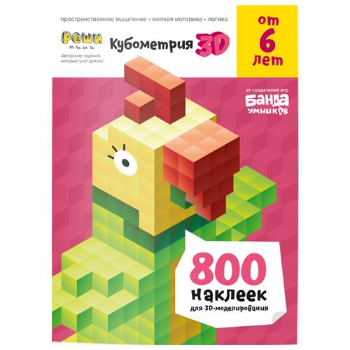 Купить Пархоменко С.В. Реши-пиши. Кубометрия 3D. Развивающая тетрадь 6+ , Банда умников, Учебные пособия