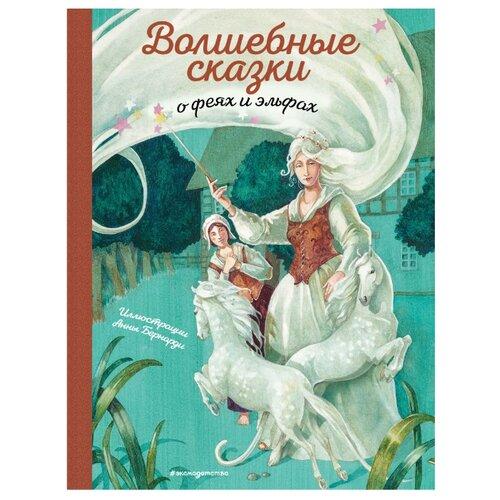 Купить Волшебные сказки о феях и эльфах, ЭКСМО, Детская художественная литература