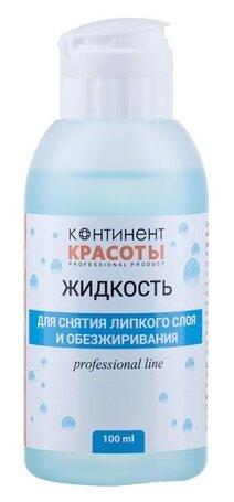 Купить Континент красоты Жидкость для снятия липкого слоя и обезжиривания 100 мл, с дозатором по низкой цене с доставкой из Яндекс.Маркета